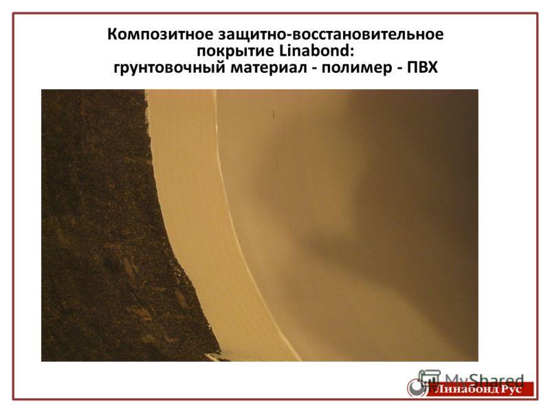 Композитное защитно-восстановительное покрытие Linabond: грунтовочный материал - полимер - ПВХ
