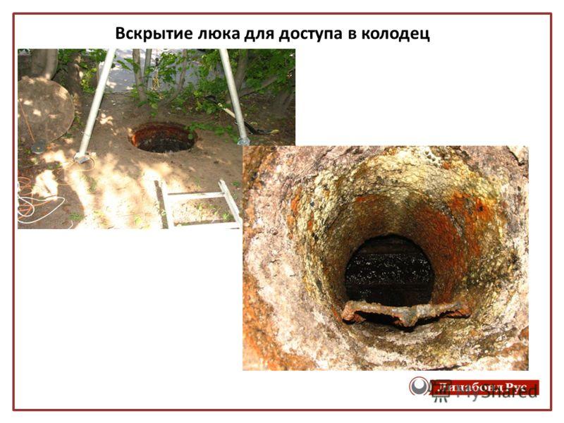 Вскрытие люка для доступа в колодец
