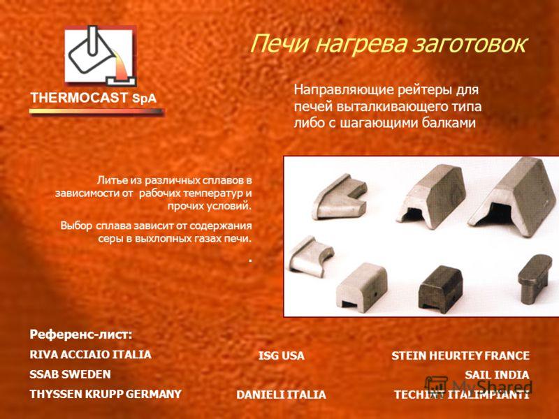 THERMOCAST SpA Литье из различных сплавов в зависимости от рабочих температур и прочих условий. Выбор сплава зависит от содержания серы в выхлопных газах печи.. Печи нагрева заготовок Направляющие рейтеры для печей выталкивающего типа либо с шагающим