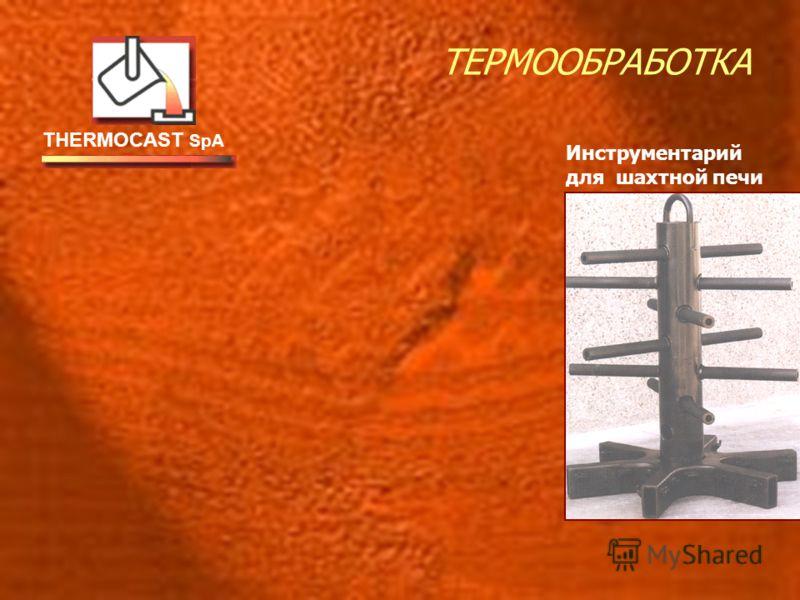 THERMOCAST SpA ТЕРМООБРАБОТКА Инструментарий для шахтной печи