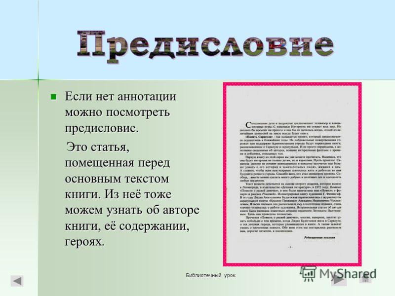 Библиотечный урок11 Если нет аннотации можно посмотреть предисловие. Это статья, помещенная перед основным текстом книги. Из неё тоже можем узнать об авторе книги, её содержании, героях.