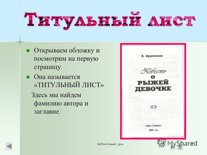 9 Открываем обложку и посмотрим на первую страницу. Она называется «ТИТУЛЬНЫЙ ЛИСТ» Здесь мы найдем фамилию автора и заглавие.