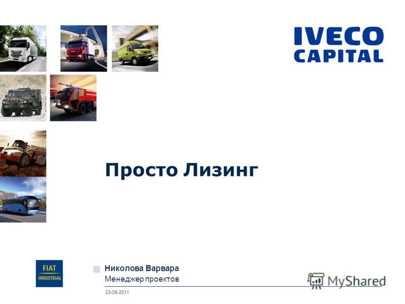 20 Novembre, 2010 Николова Варвара Менеджер проектов 23-05-2011 Просто Лизинг