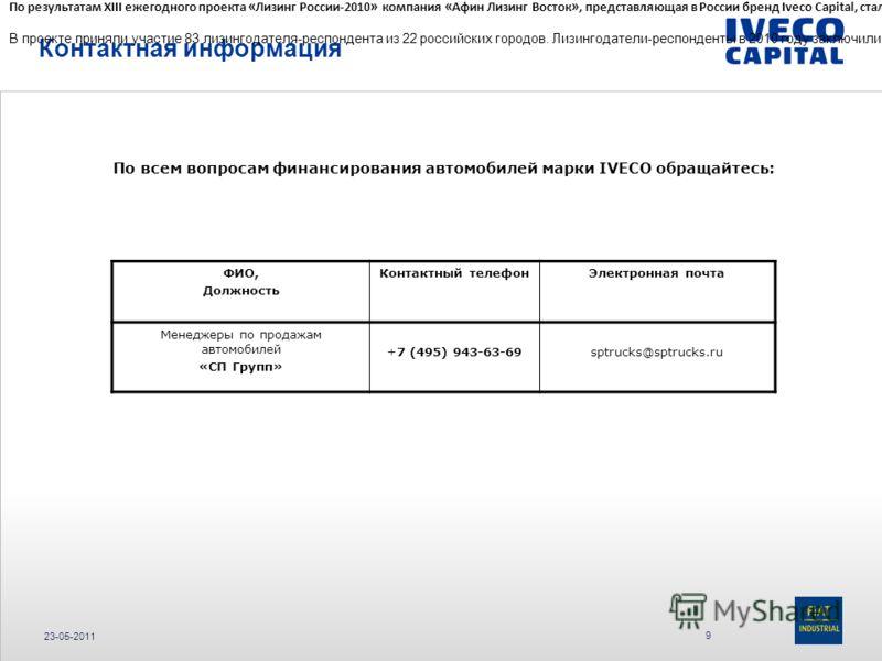 Контактная информация 23-05-2011 9 По всем вопросам финансирования автомобилей марки IVECO обращайтесь: ФИО, Должность Контактный телефонЭлектронная почта Менеджеры по продажам автомобилей «СП Групп» +7 (495) 943-63-69sptrucks@sptrucks.ru По результа