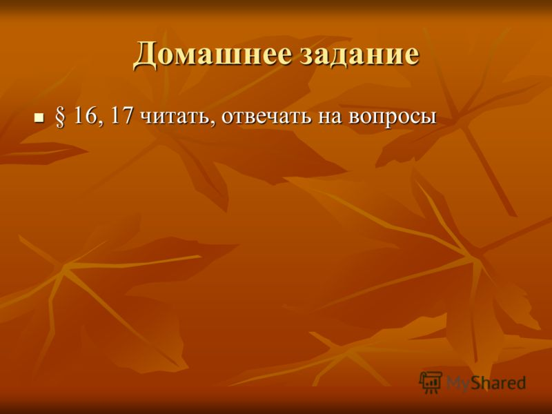 Домашнее задание § 16, 17 читать, отвечать на вопросы § 16, 17 читать, отвечать на вопросы