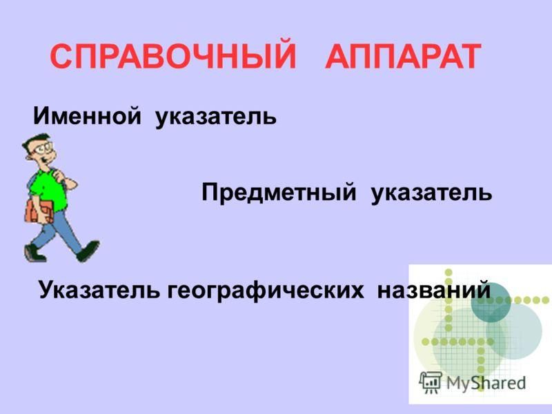 СПРАВОЧНЫЙ АППАРАТ Именной указатель Предметный указатель Указатель географических названий