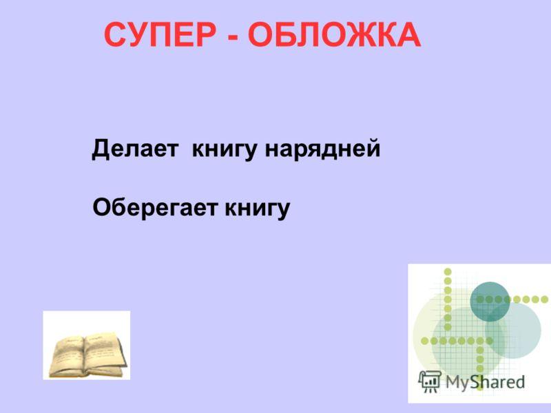 Делает книгу нарядней Оберегает книгу СУПЕР - ОБЛОЖКА