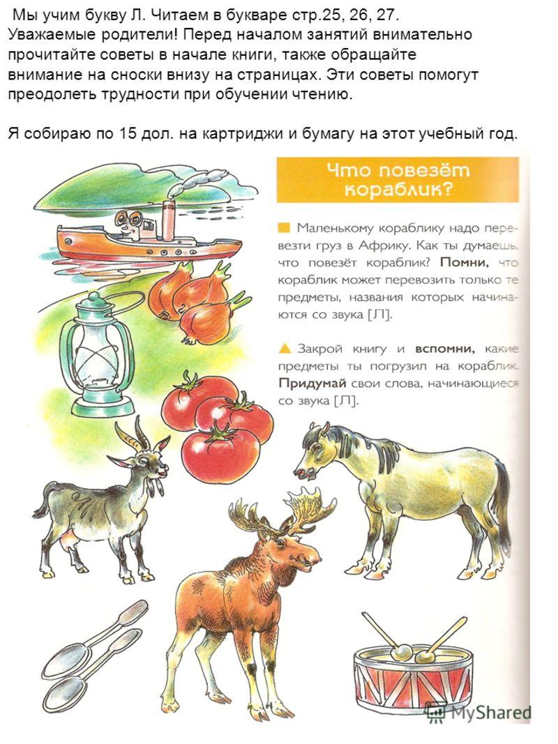 презентация буква ы 1 класс школа россии