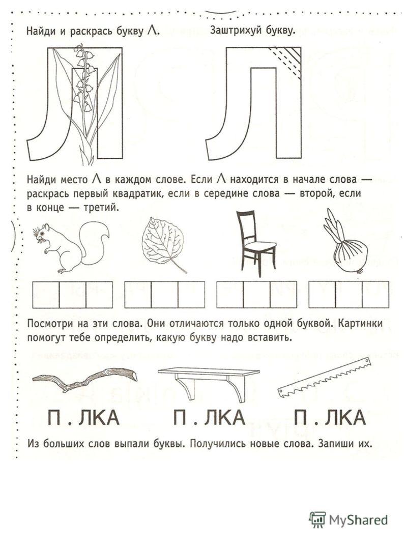 знакомство с буквой л и звуком