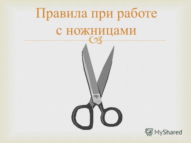 Правила при работе с ножницами