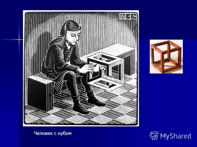 Человек с кубом