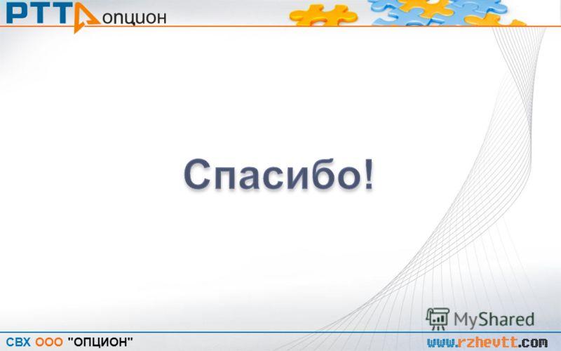 СВХ ООО ОПЦИОН