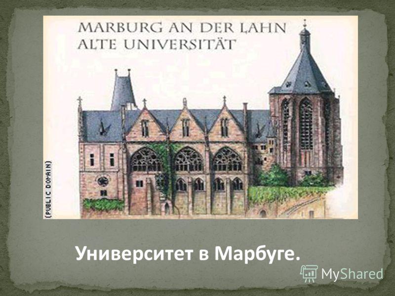 Университет в Марбуге.