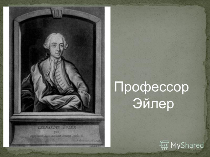 Профессор Эйлер