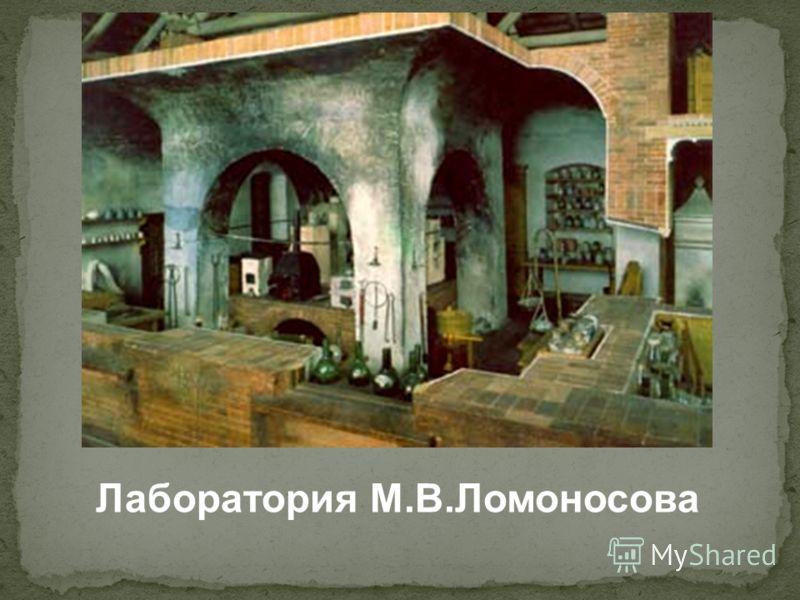 Лаборатория М.В.Ломоносова