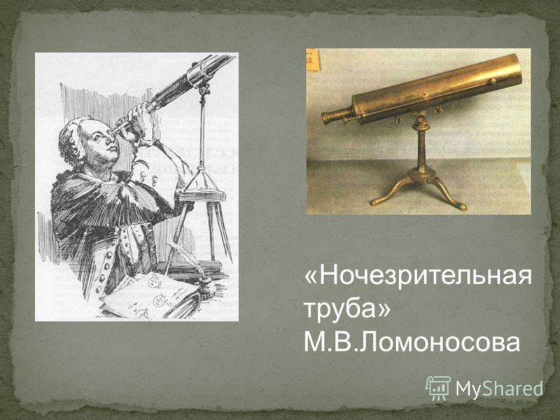 «Ночезрительная труба» М.В.Ломоносова
