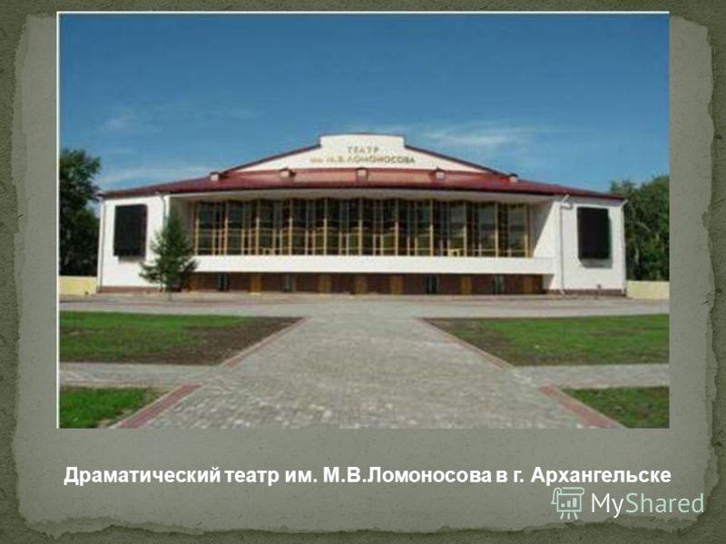 Драматический театр им. М.В.Ломоносова в г. Архангельске