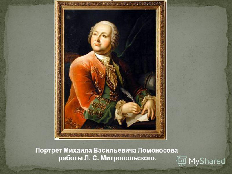 Портрет Михаила Васильевича Ломоносова работы Л. С. Митропольского.