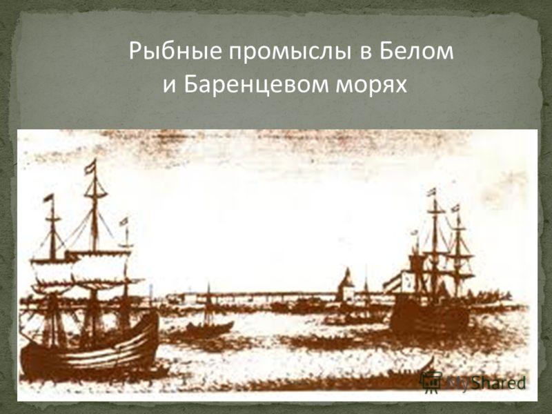 Рыбные промыслы в Белом и Баренцевом морях