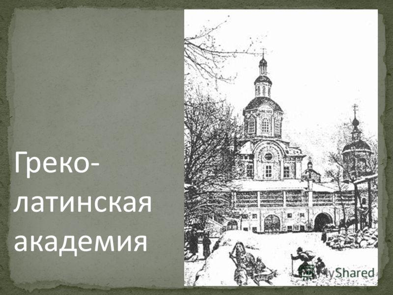 Греко- латинская академия