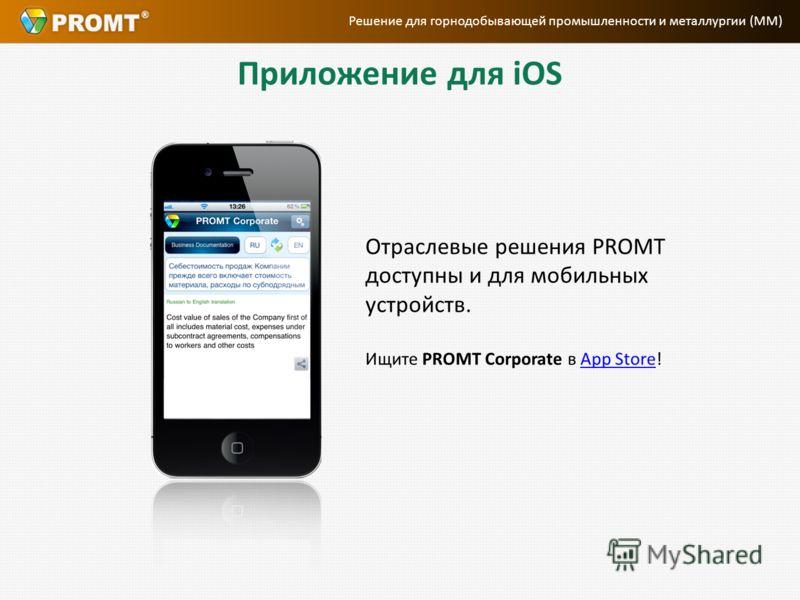 Приложение для iOS Отраслевые решения PROMT доступны и для мобильных устройств. Ищите PROMT Corporate в App Store!App Store Решение для горнодобывающей промышленности и металлургии (ММ)