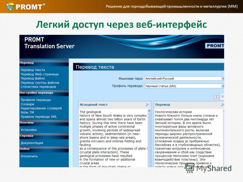 Легкий доступ через веб-интерфейс Решение для горнодобывающей промышленности и металлургии (ММ)