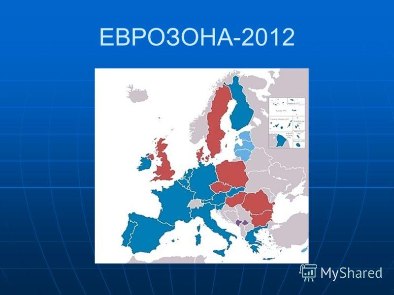 ЕВРОЗОНА-2012