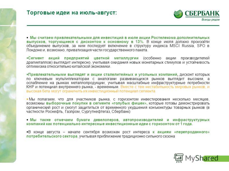 12 Прогноз динамики российского рынка акций В июне–начале июля индекс ММВБ сумел остаться у уровня 1700 пунктов благодаря новому всплеску интереса инвесторов к нефти, спекулятивно привлекательной в условиях высокой ликвидности и замаячившем призраке