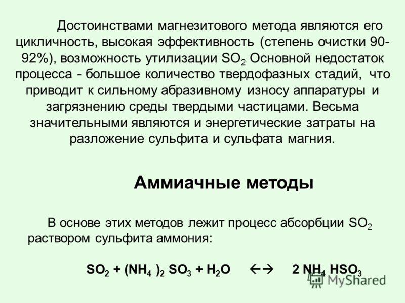 Достоинствами магнезитового метода являются его цикличность, высокая эффективность (степень очистки 90- 92%), возможность утилизации SO 2 Основной недостаток процесса - большое количество твердофазных стадий, что приводит к сильному абразивному износ