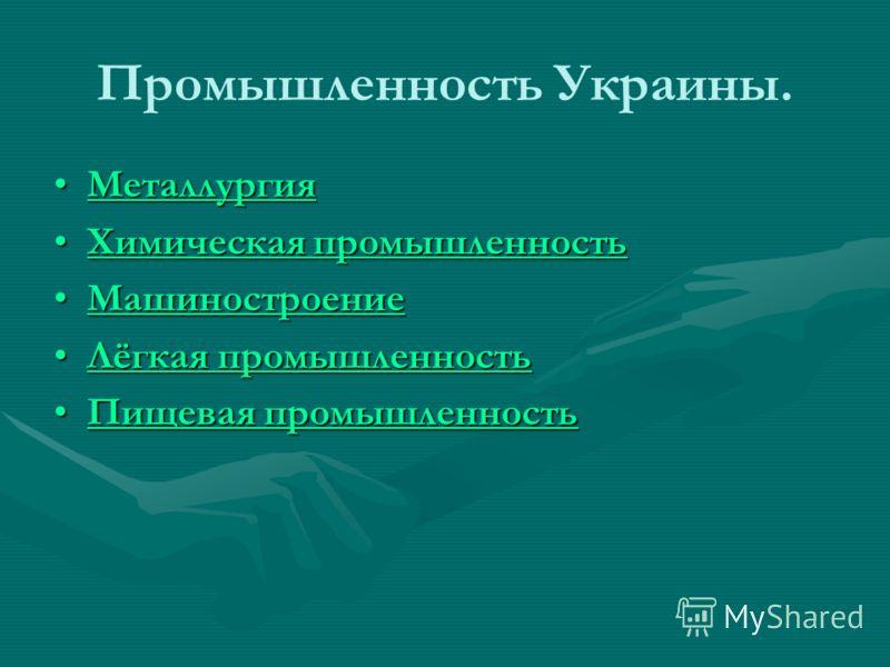 Промышленность Украины. МеталлургияМеталлургияМеталлургия Химическая промышленностьХимическая промышленностьХимическая промышленностьХимическая промышленность МашиностроениеМашиностроениеМашиностроение Лёгкая промышленностьЛёгкая промышленностьЛёгкая