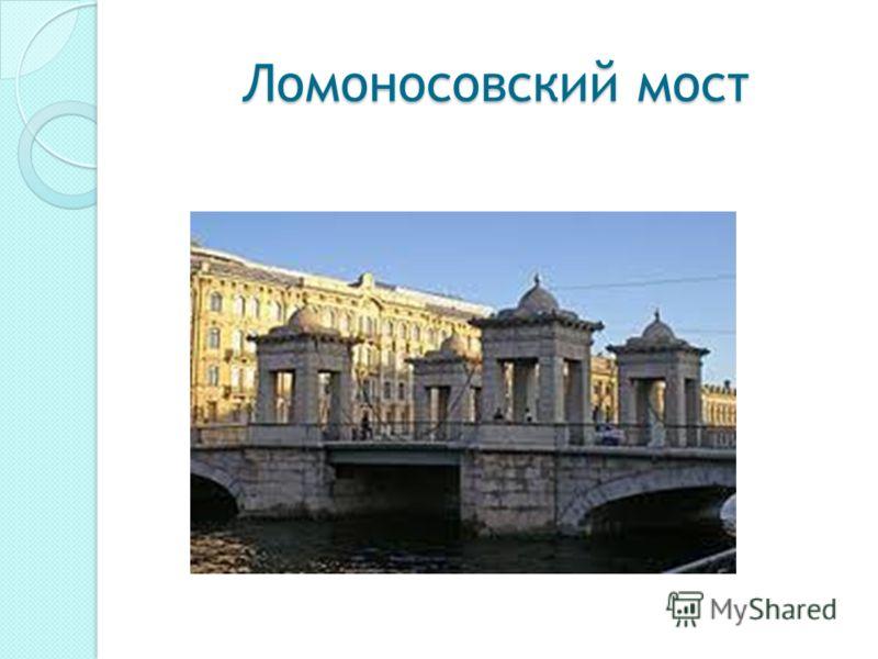 Ломоносовский мост Ломоносовский мост