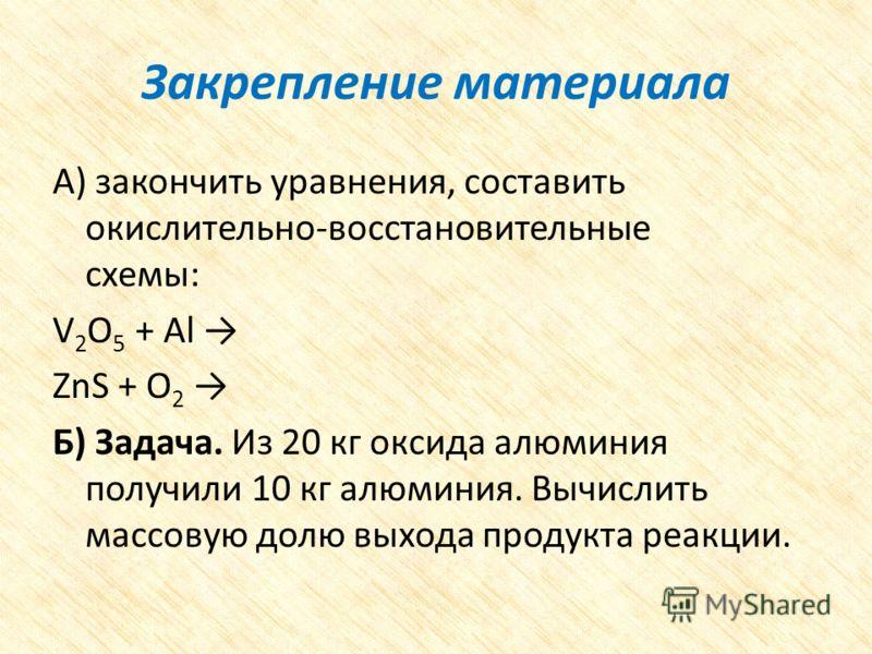 А) закончить уравнения,