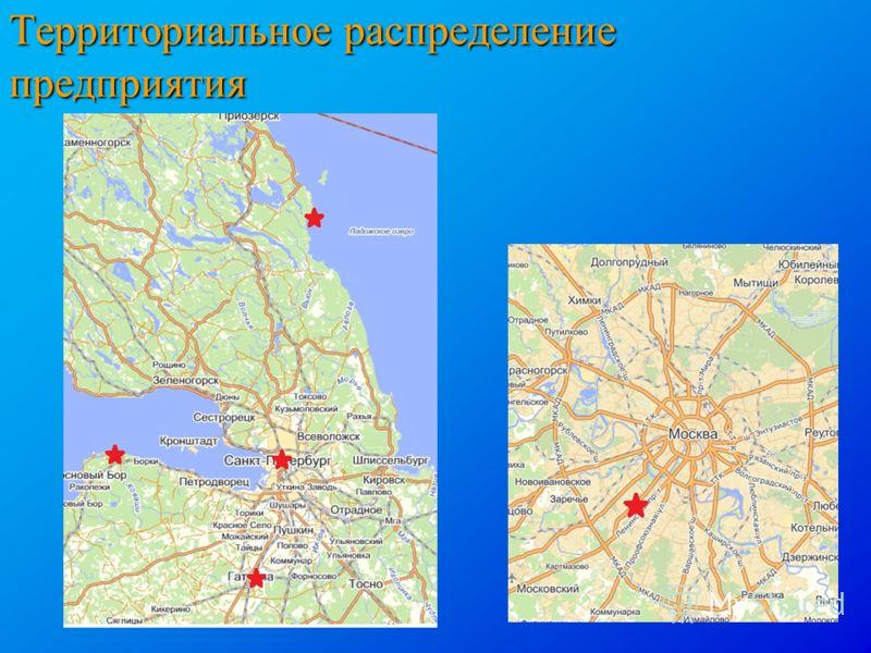 Территориальное распределение предприятия