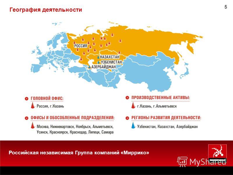 5 География деятельности Российская независимая Группа компаний «Миррико»