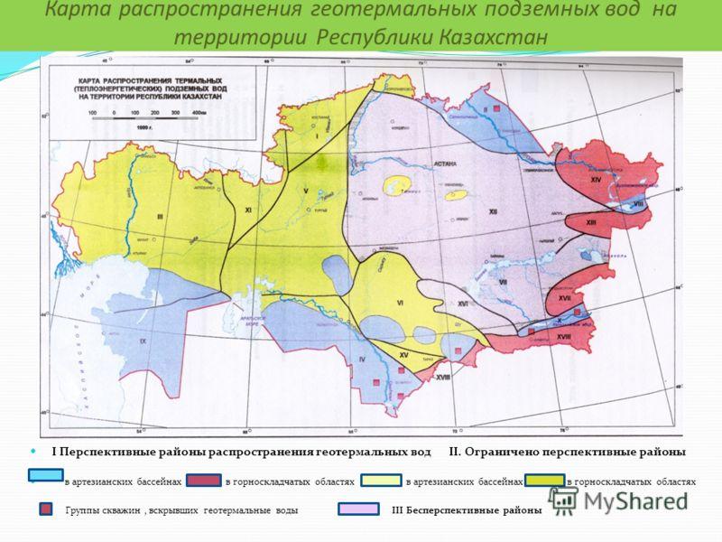 Карта распространения геотермальных подземных вод на территории Республики Казахстан I Перспективные районы распространения геотермальных вод II. Ограничено перспективные районы в артезианских бассейнах в горноскладчатых областях в артезианских бассе