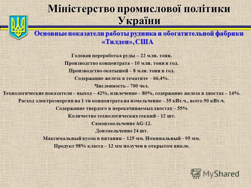 Міністерство промислової політики України Годовая переработка руды – 22 млн. тонн. Производство концентрата – 10 млн. тонн в год. Производство окатышей – 8 млн. тонн в год. Содержание железа в гематите 66,4%. Численность – 700 чел. Технологические по