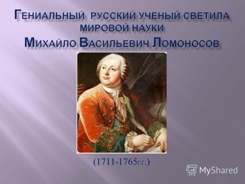 (1711-1765 Г. Г.)