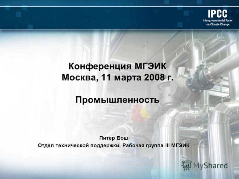 Конференция МГЭИК Москва, 11 марта 2008 г. Промышленность Питер Бош Отдел технической поддержки, Рабочая группа III МГЭИК