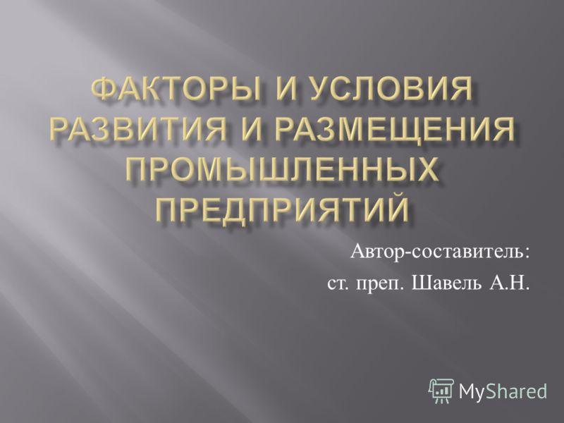 Автор - составитель : ст. преп. Шавель А. Н.