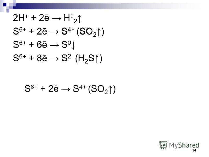 14 2H + + 2ē H 0 2 S 6+ + 2ē S 4+ (SO 2) S 6+ + 6ē S 0 S 6+ + 8ē S 2- (H 2 S) S 6+ + 2ē S 4+ (SO 2)