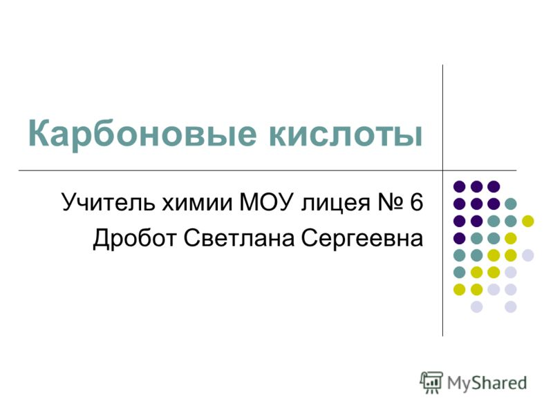 Карбоновые кислоты Учитель химии МОУ лицея 6 Дробот Светлана Сергеевна