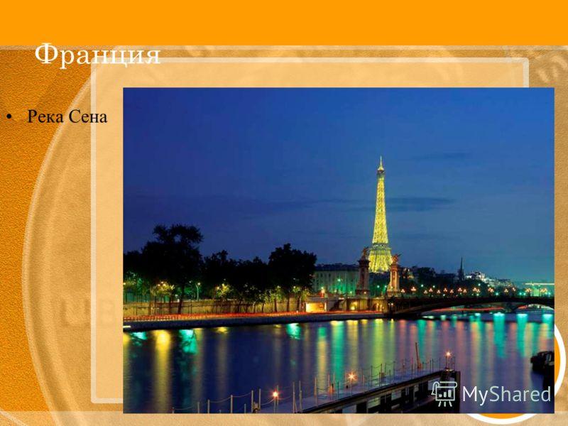 Франция Река Сена