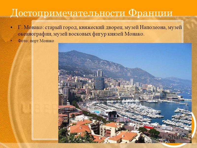 Достопримечательности Франции Г. Монако: старый город, княжеский дворец, музей Наполеона, музей океанографии, музей восковых фигур князей Монако. Фото: порт Монако