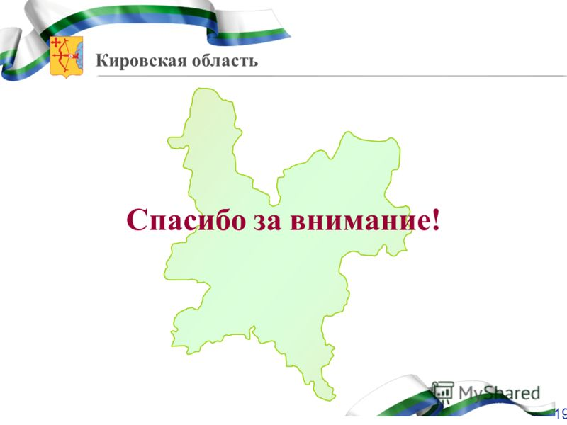 Кировская область Спасибо за внимание! 19