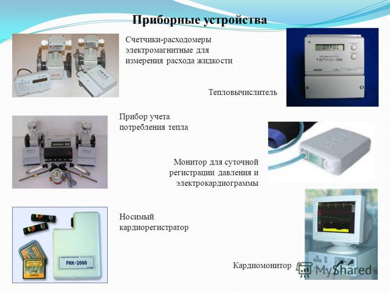 Прибор учета потребления тепла Счетчики-расходомеры электромагнитные для измерения расхода жидкости Тепловычислитель Приборные устройства Монитор для суточной регистрации давления и электрокардиограммы Кардиомонитор Носимый кардиорегистратор