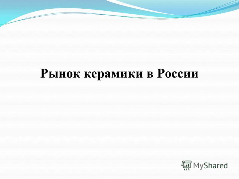 Рынок керамики в России