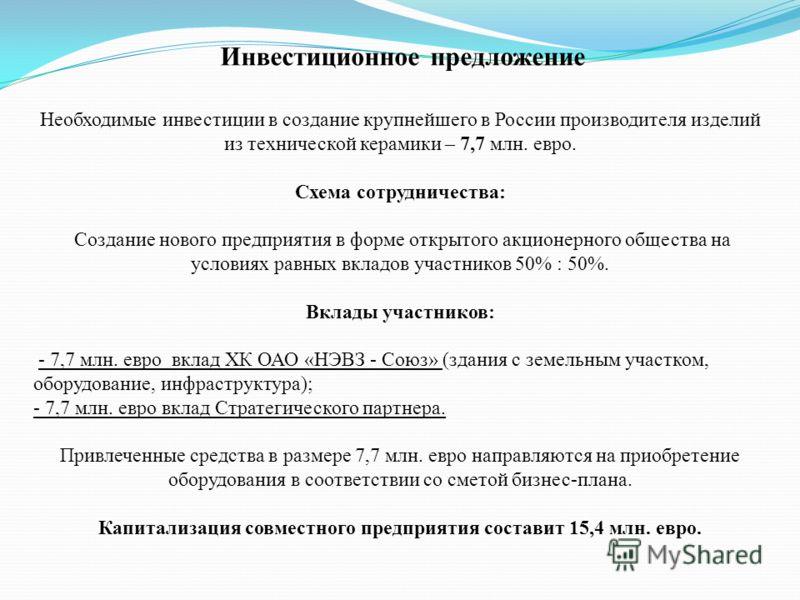 Необходимые инвестиции в создание крупнейшего в России производителя изделий из технической керамики – 7,7 млн. евро. Схема сотрудничества: Создание нового предприятия в форме открытого акционерного общества на условиях равных вкладов участников 50%