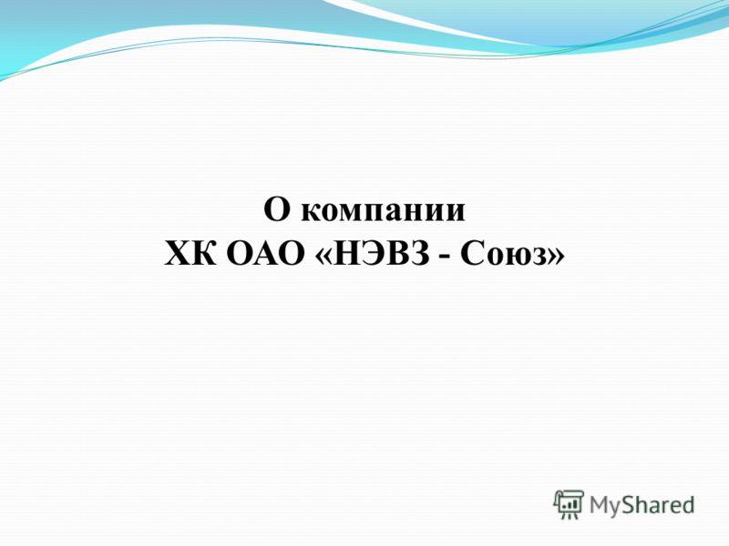 О компании ХК ОАО «НЭВЗ - Союз»