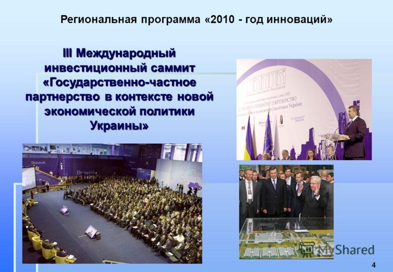 ІІІ Международный инвестиционный саммит «Государственно-частное партнерство в контексте новой экономической политики Украины» Региональная программа «2010 - год инноваций» 4