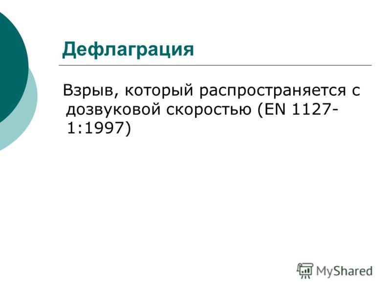 Дефлаграция Взрыв, который распространяется с дозвуковой скоростью (EN 1127- 1:1997)